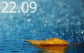 Прогноз погоды в Украине на 22 сентября