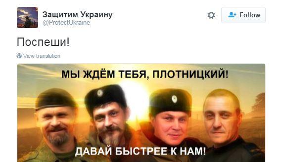 Російські друзі постаралися: соцмережі продовжують обговорювати замах на Плотницького (3)