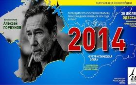 "Саакашвили не в курсе: Одессе напророчили скандал с ""русским миром"""