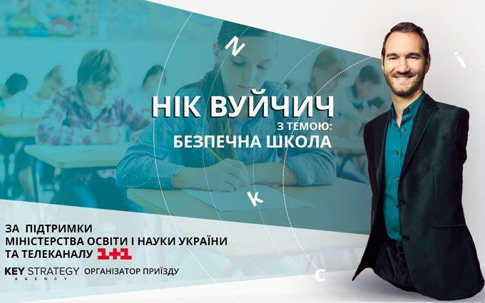 В Украине стартует проект «Безопасная школа»