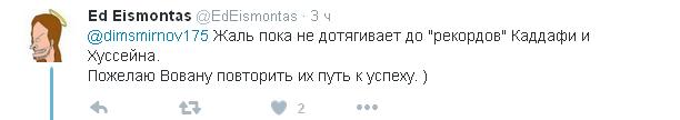 Соцмережі висміяли неймовірно зростаючий рейтинг Путіна (4)