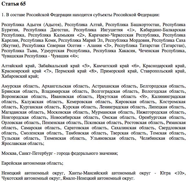 Спецслужби Путіна визнали Крим українським (1)