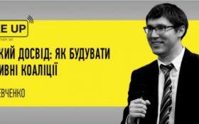 Тарас Шевченко: Йельский опыт: как строить эффективные коалиции - эксклюзивная трансляция на ONLINE.UA