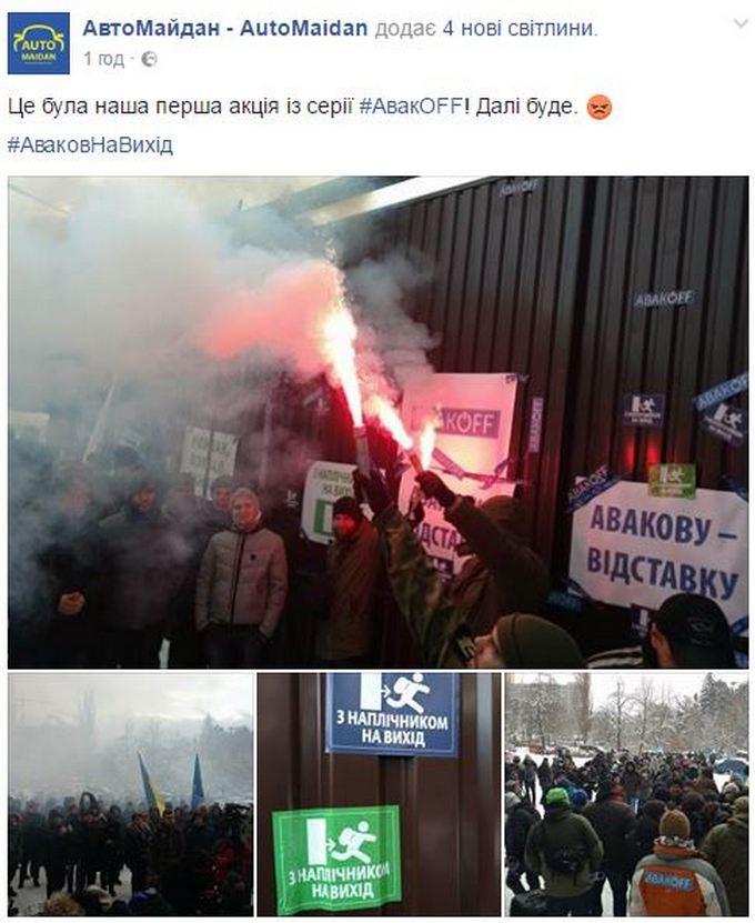 В Киеве с огнем и резкими словами потребовали отставки Авакова: опубликованы фото и видео (2)