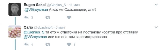 А кто папа коррупции? Гройсман вызвал шторм в соцсетях словами о Тимошенко (4)