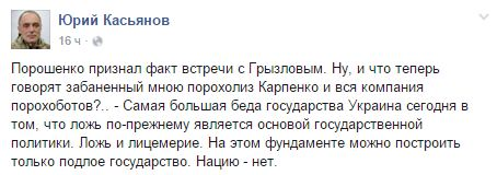 Промова Порошенка: реакція соцмереж на прес-конференцію президента (7)