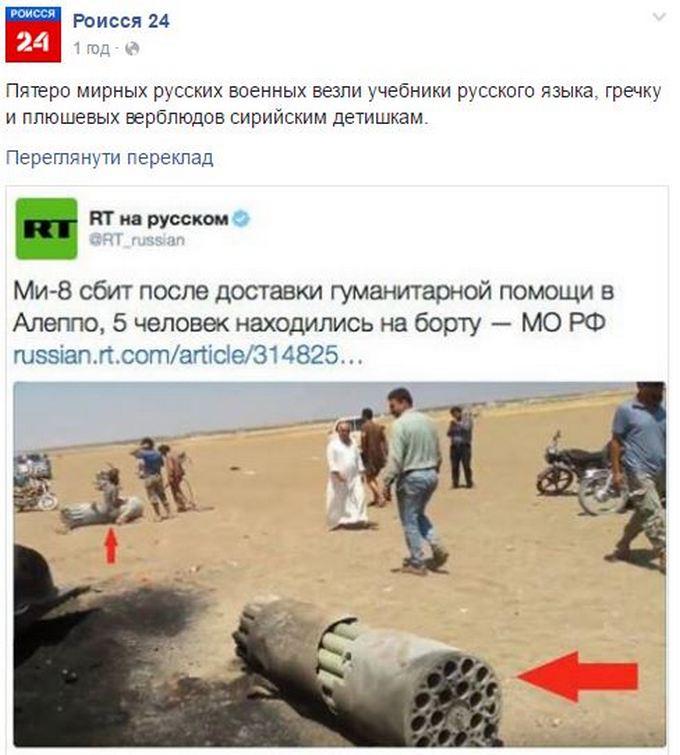 Збитий в Сирії вертоліт: в мережі жорстко висловилися про Росію (1)