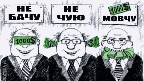 Чотири кроки на шляху подолання корупції в Україні