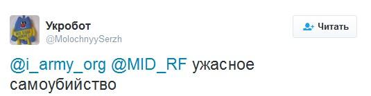 У Порошенка послали жорстку відповідь чиновниці Путіна (2)