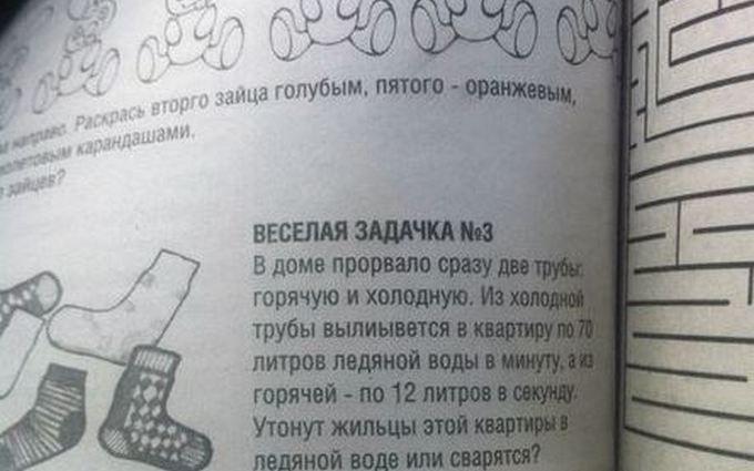 З дитинства привчайся жити в Росії: соцмережі повеселило завдання в книжці з РФ