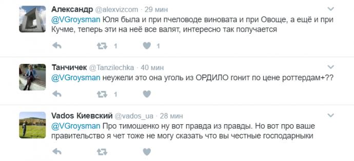 А кто папа коррупции? Гройсман вызвал шторм в соцсетях словами о Тимошенко (7)