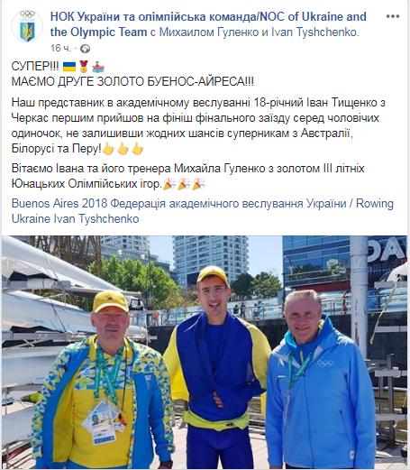 Юношеская Олимпиада-2018: украинцы триумфально завоевали еще три золотые медали (1)