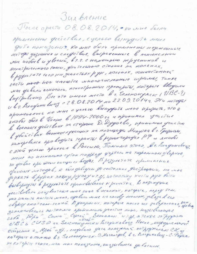В'язень Путіна розповів Європі про жорстокі тортури у в'язниці: опубліковані фото листа (1)
