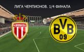 Монако - Боруссия Дортмунд - 3-1: онлайн матча