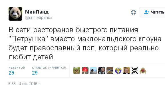 """В соцмережах безжально висміяли російську відповідь """"Макдональдсу"""" (1)"""