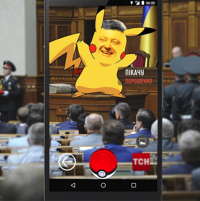 В Україні з'явилися свої покемони-політики: опубліковані фото (1)