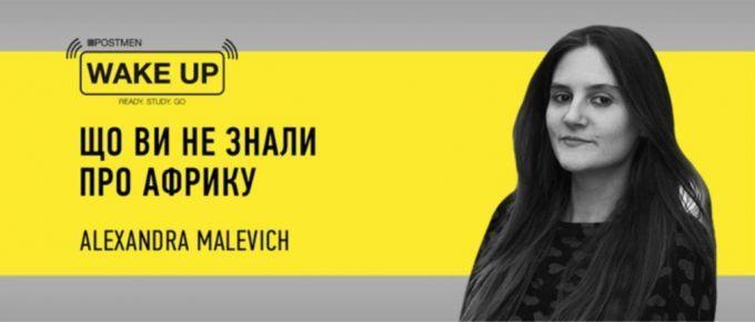"""Александра Малевич: """"Что вы не знали об Африке"""" - эксклюзивная трансляция на ONLINE.UA"""