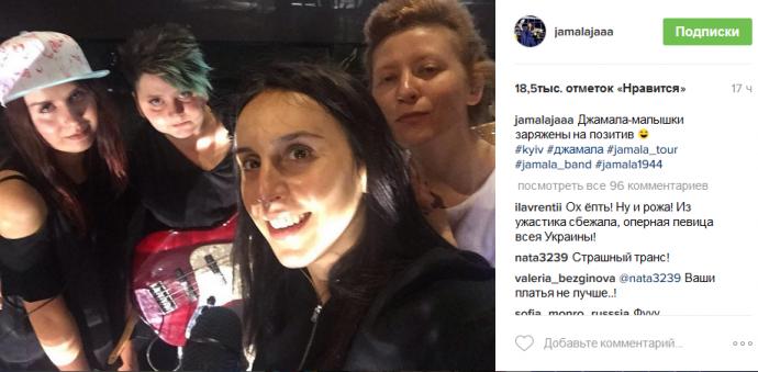 Без макіяжу, але з командою: Джамала похвалилася новим фото (1)