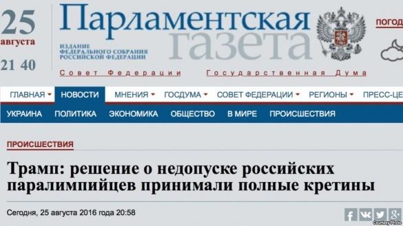 Путінські ЗМІ видали нову гучну фальшивку (1)