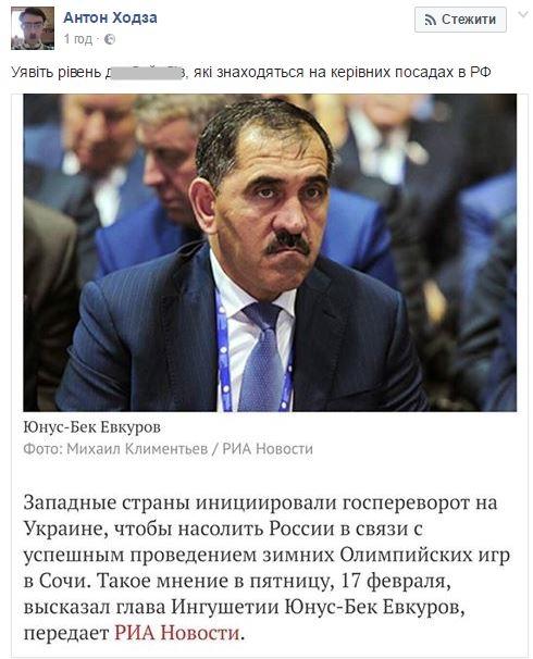 """Путінський чиновник придумав нову """"причину"""" Майдану в Україні (1)"""
