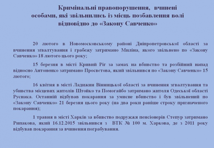 Аваков розбурхав соцмережі інфографікою за законом Савченко (2)