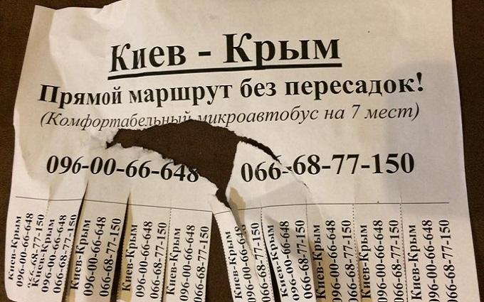 У Києві виявили маршрутки в окупований Крим: з'явилося фото