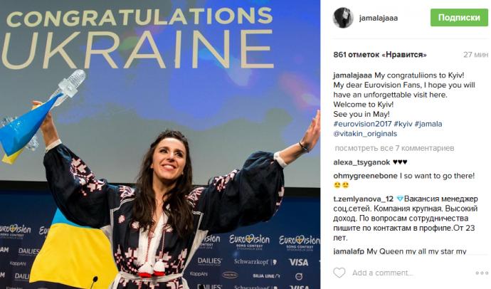 Джамала відреагувала на вибір міста для Євробачення-2017 (1)