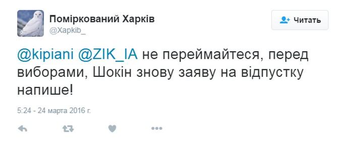Соцсети возмутило увольнение прокуроров Сакварелидзе: украинцам плюют в лицо (1)