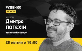 Політичний експерт Дмитро Потєхін - 28 квітня в прямому ефірі на ONLINE.UA (відео)