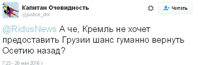 Самим їсти нічого: росіяни обговорюють бажання Південної Осетії приєднатися до РФ (4)