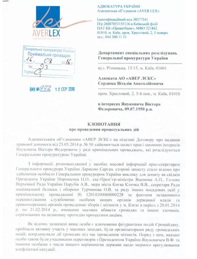 У Януковича зробили гучну заяву щодо Порошенка: опублікований документ (1)
