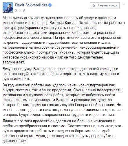 Это еще не дно: соцсети отреагировали на отставку Касько (8)
