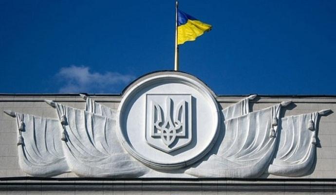 В повестке дня Рады - изменения в Конституцию относительно правосудия (прямая трансляция)