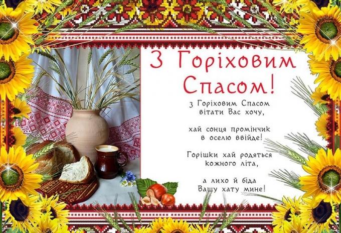 Горіховий Спас 2018: традиції, заборони і оригінальні привітання у віршах та листівках (6)