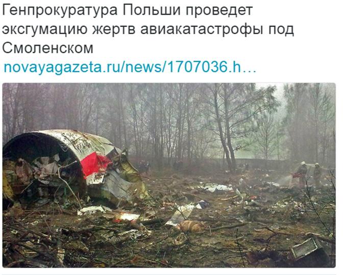У Польщі прийнято гучне рішення щодо Смоленської катастрофи: в Росії збудження (1)