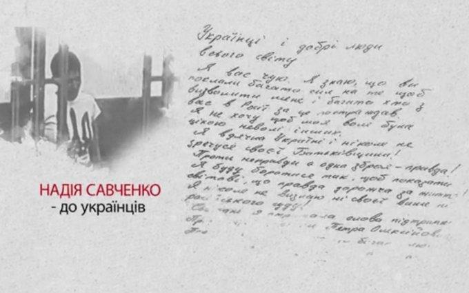 Журналисты озвучили письма украинских узников в России: появилось видео