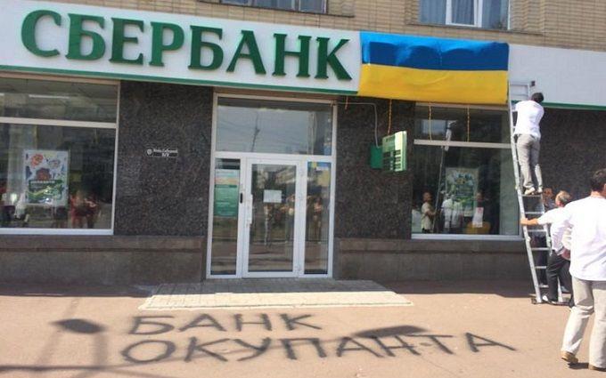 Гучне рішення РНБО щодо російських банків: у РФ збудилися