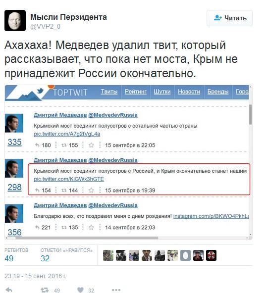 Дрібний боягуз: новий конфуз прем'єра Росії з Кримом став хітом мережі (7)