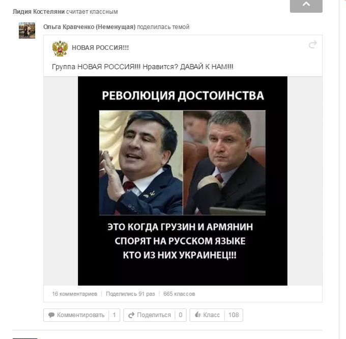 """Затятих любителів Путіна і """"руського миру"""" знайшли ще в одному місті України: стали відомі подробиці (31)"""