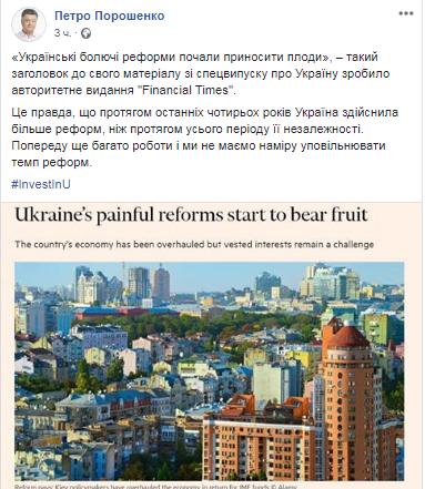 Порошенко назвал одно из главных достижений Украины за годы независимости (1)