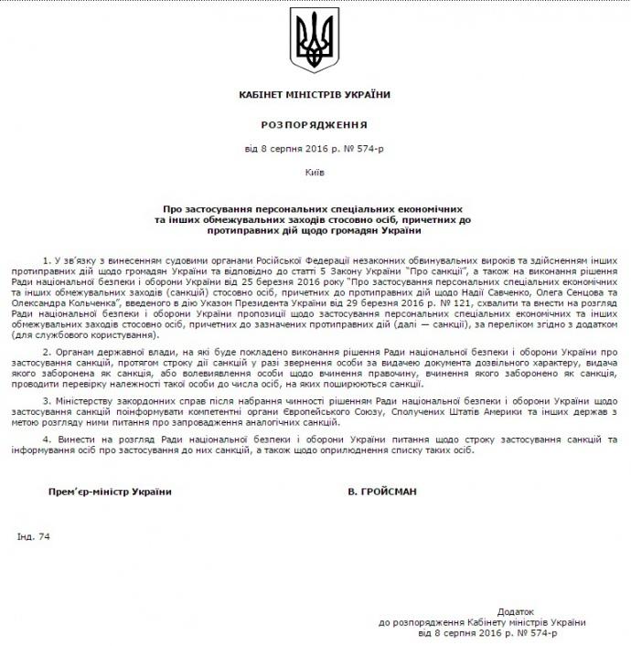 У Гройсмана прийняли рішення щодо нових санкцій проти росіян (1)