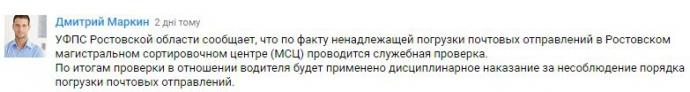 Як доставляють пошту в Росії: відео з завантаженням посилок підірвало мережу (2)