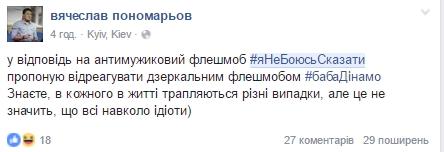 #ЯНеБоюсьСказати: истории об изнасилованиях взрывают сеть, а Украина их не слышит (3)