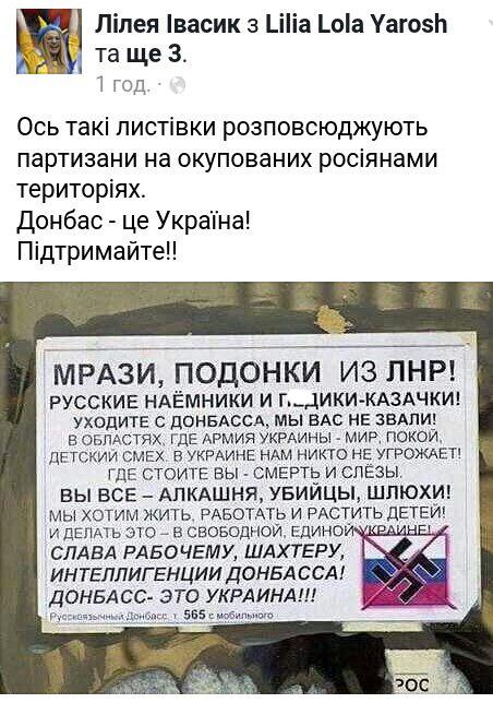 Від росіян яскраво зажадали забратися з Донбасу: опубліковано фото (1)