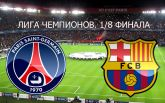 ПСЖ - Барселона - 4-0: хронология матча и видео голов