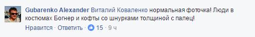 Фото Насирова с сокамерниками наделало шума в сети (3)