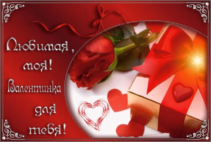 Оригинальные и красивые поздравления с Днем Святого Валентина - стихи, картинки и проза (4)