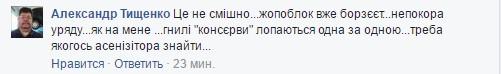У Порошенко высмеяли обращение Оппоблока и указали на интересный момент (1)