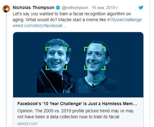 #10YearChallenge специально запустил Facebook: соцсеть заподозрили в краже данных пользователей (1)