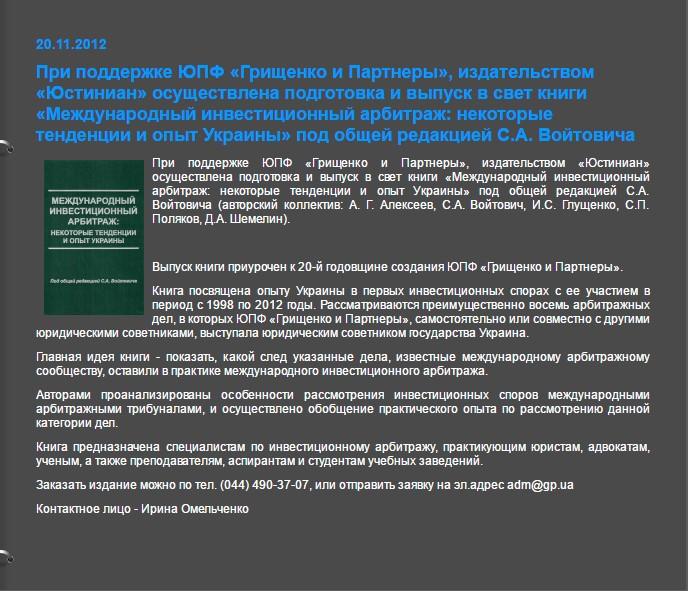 Книга надежды савченко сильное имя надежда скачать